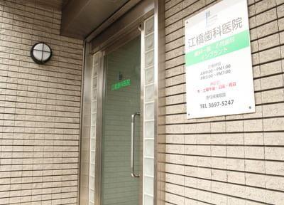 江橋歯科医院6