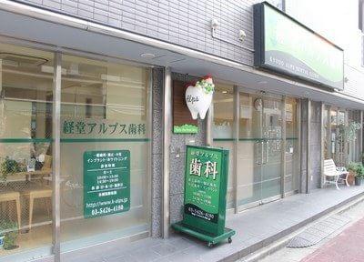 経堂駅近辺の歯科・歯医者「経堂アルプス歯科」