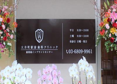 大井町駅前歯科クリニック6