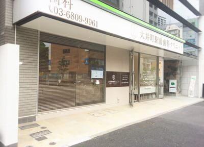 大井町駅前歯科クリニック