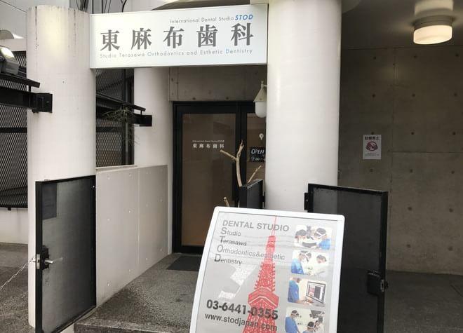 DENTAL STUDIO STOD 東麻布歯科7