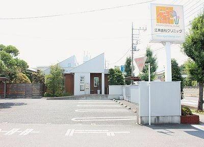 江黒歯科クリニック2