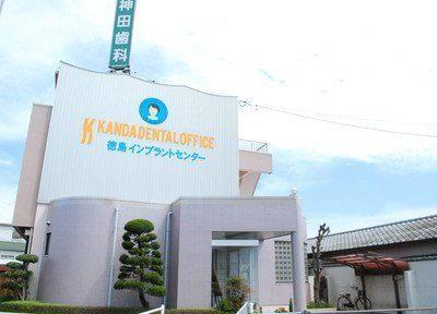 神田歯科医院 徳島インプラントセンター