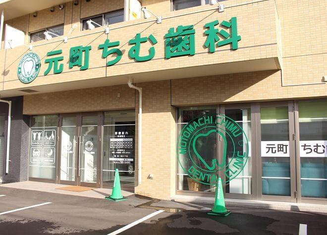 元町ちむ歯科7