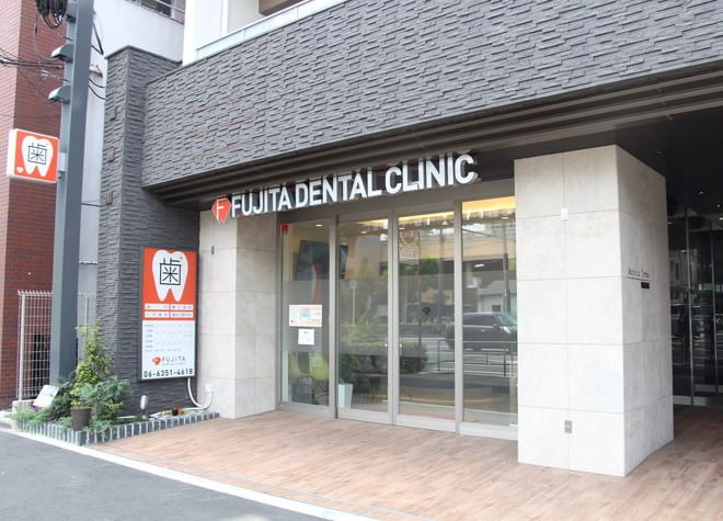 藤田歯科医院(天神橋筋六丁目駅)