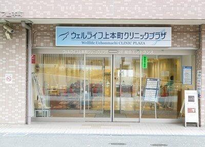 医療法人 上本町ヒルズ歯科クリニック2