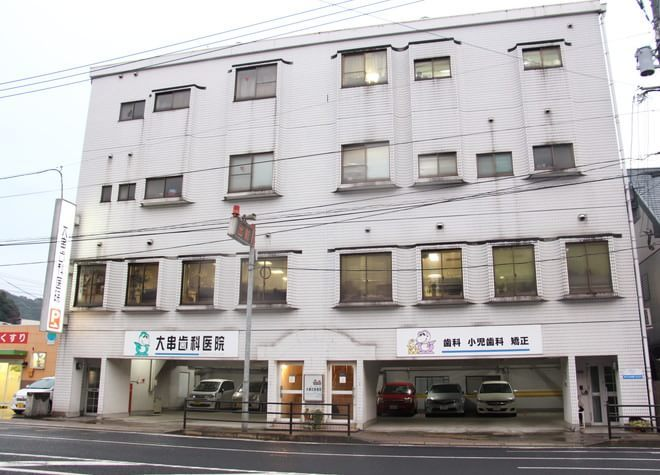 大串歯科医院7