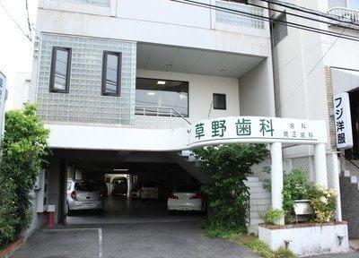 柳川駅から徒歩3分にある草野歯科の外観です。