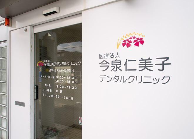 医療法人 今泉仁美子デンタルクリニック6