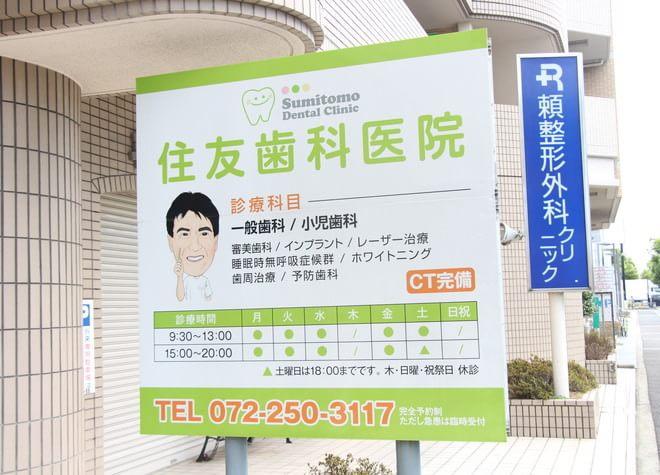 住友歯科医院7