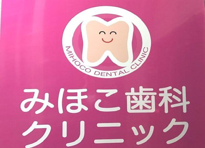 みほこ歯科クリニック