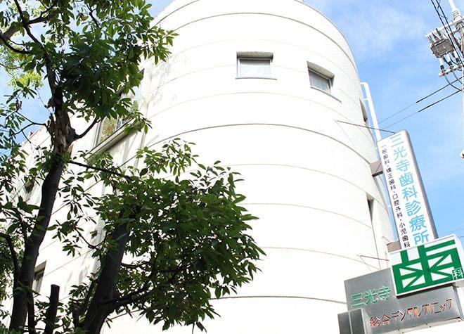 三光寺歯科診療所(住之江区)