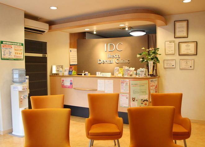 池田歯科医院5