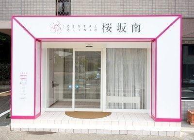 DENTAL CLINIC桜坂南2