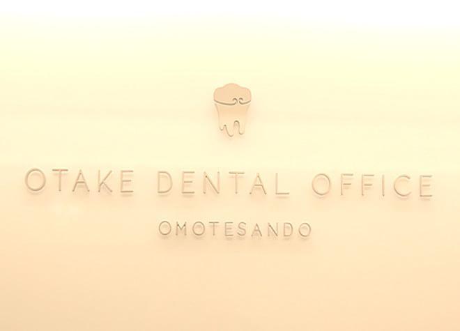 オオタケデンタルオフィス1