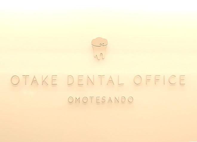 オオタケデンタルオフィスの画像
