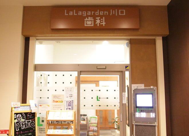 ララガーデン川口歯科クリニック6