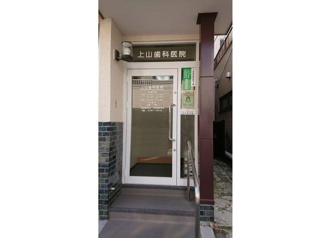 上山歯科医院4