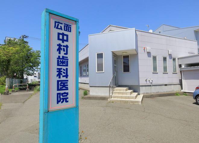 広面中村歯科医院