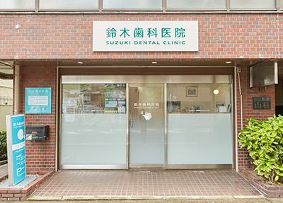 鈴木歯科医院の医院写真