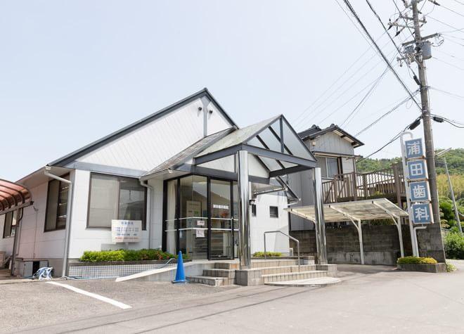浦田歯科医院