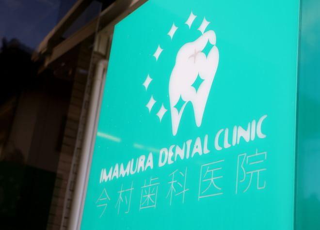 今村歯科医院3
