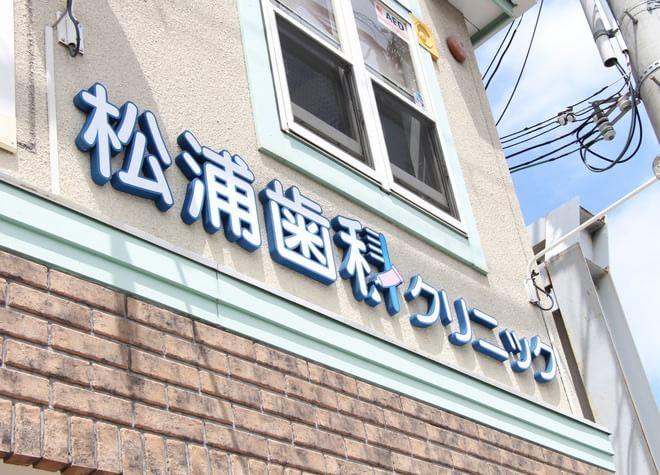 松浦歯科クリニック6