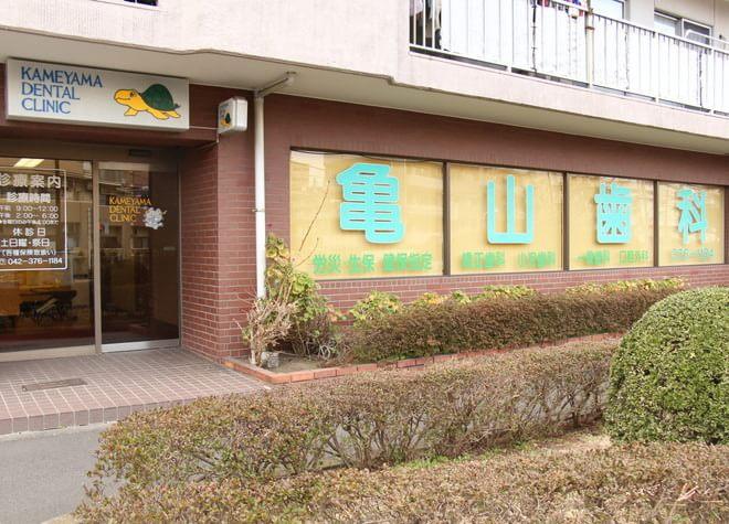 多摩市永山 亀山歯科6
