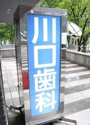 川口歯科診療所の看板です。