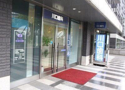 川口歯科診療所(写真1)