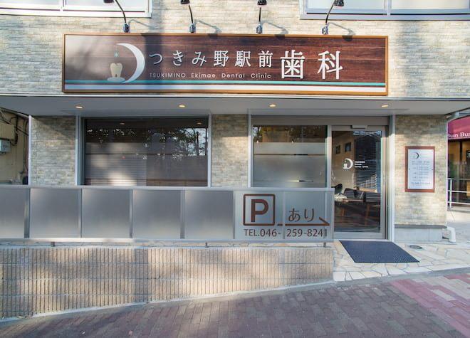 つきみ野駅前歯科7
