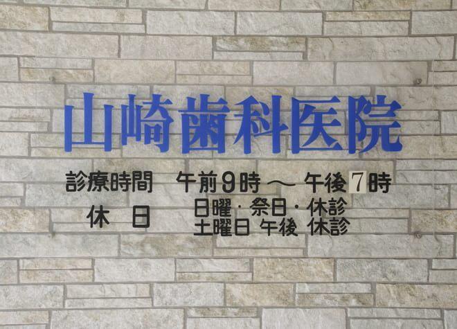 山﨑歯科医院7