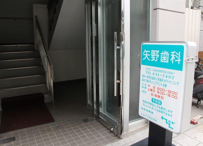 矢野歯科医院5