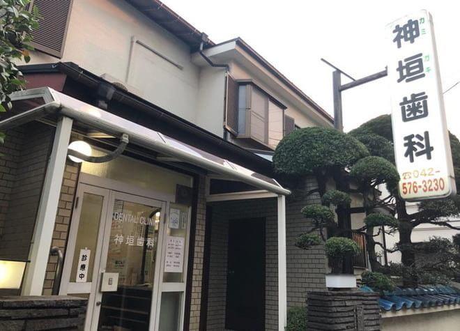 神垣歯科医院
