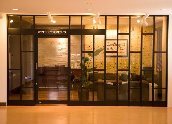 タカサゴデンタルオフィス2