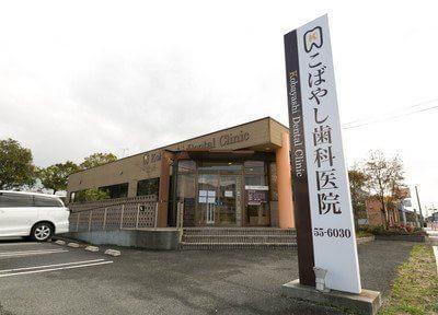 こばやし歯科医院2