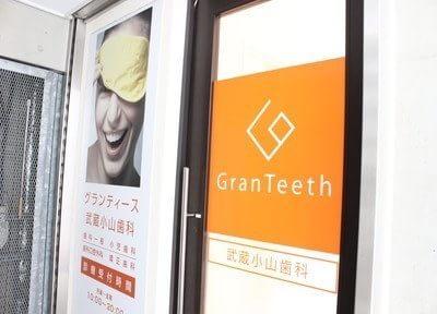 グランティース武蔵小山歯科2