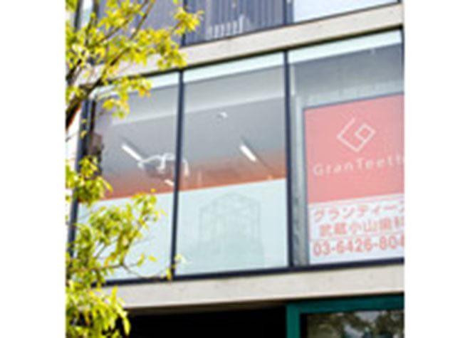グランティース武蔵小山歯科4