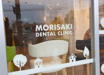 もりさき歯科クリニック