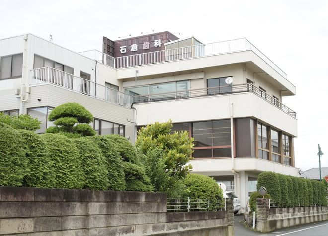 石倉歯科医院2