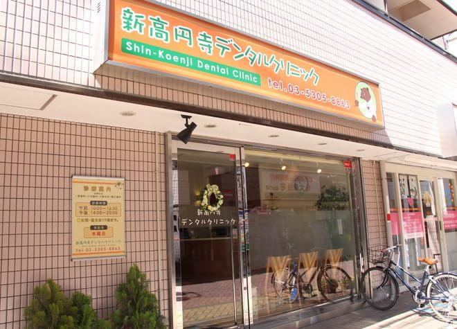 新高円寺デンタルクリニック