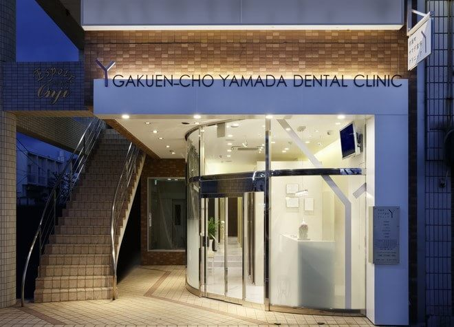 学園町ヤマダ歯科クリニック