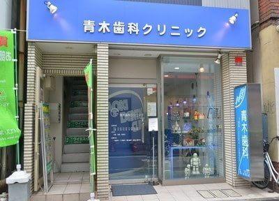 青木歯科クリニック4