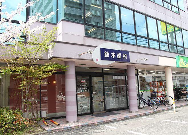 鈴木歯科医院(写真1)