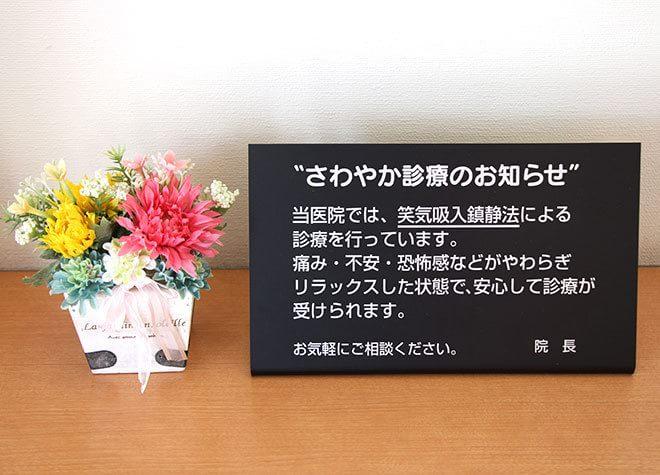 鈴木歯科医院4