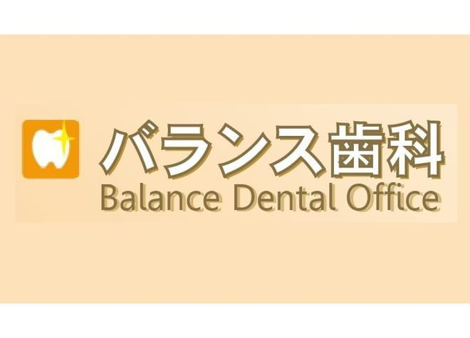 バランス歯科