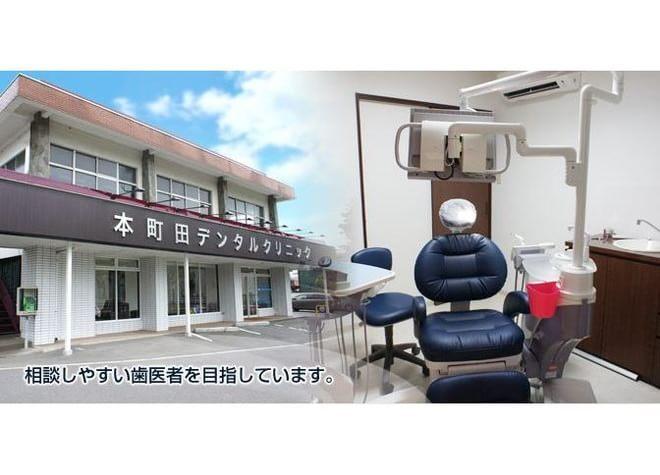 本町田デンタルクリニック
