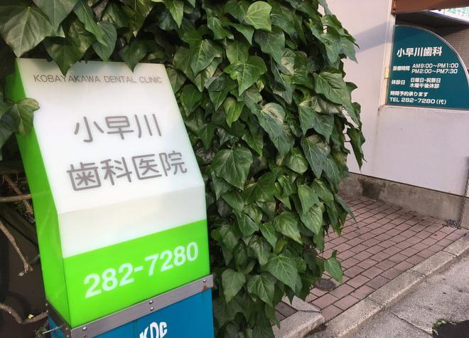 小早川歯科医院(広島市南区東雲本町)