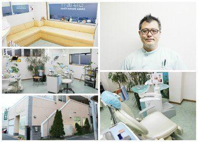 ちば歯科の画像