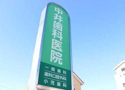 中井歯科医院7